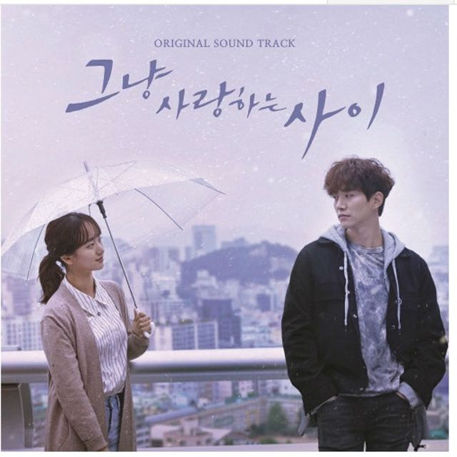 [Pre-Order] Just Between Lovers [Korean Drama Soundtrack]