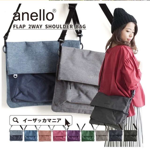 4e61802da8 [Re-Stock] Japan Anello Flap 2 Way Shoulder Sling Bag~ Original 100%  Authentic ☆New Release ☆AT-B2263, Women's Fashion, Bags & Wallets on  Carousell