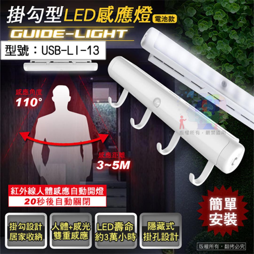 USB-LI-13紅外線人體感應 掛勾型電池式智能LED感應燈