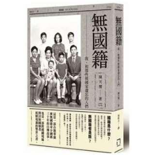 (省$24)<20160727出版 8折訂購台版新書> 無國籍:我,和那些被國家遺忘的人們, 原價 $120, 特價$96