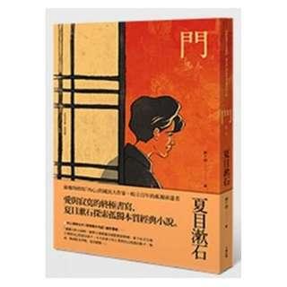 (省$20)<20160727 出版 8折訂購台版新書> 門:愛與寂寞的終極書寫,夏目漱石探索孤獨本質經典小說, 原價 $100 特價$80
