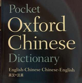 Pocket oxford chinese-english dictionary