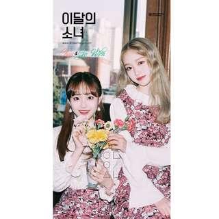 [PREORDER] 이달의 소녀 (츄 고원) - Chuu Go Won (싱글)