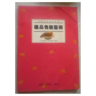 A Hundred Wrapping Ideas-Gift Wrapping Book in Chinese