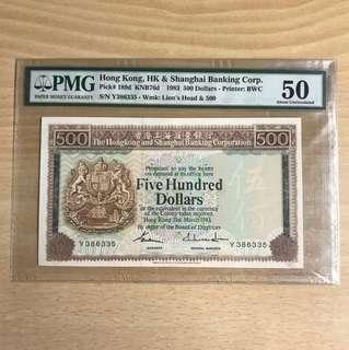 PMG50 1983年匯豐銀行伍佰圓