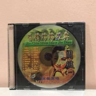 旧情绵绵经典 MTV Karaoke VCD