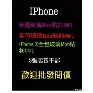 iphone貼