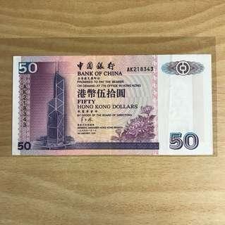 1996年中國銀行伍拾圓