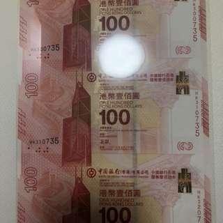 中銀紀念鈔票三連張及五張單張