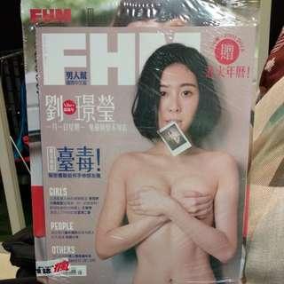FHM Taiwan Jan 2018