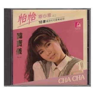 韩宝仪 Han Bao Yi: <恰恰寄心意之二 - 18首怀念恰恰节奏组曲> 1988 CD (日本 MT 1B1 版)