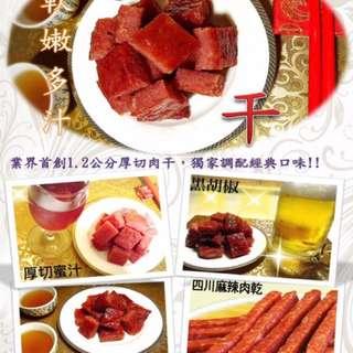 🚚 厚切豬肉乾  1包$200、3包$500