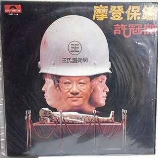 Samuel Hui 许冠杰LP Record Vinyl - 摩登保镖Album