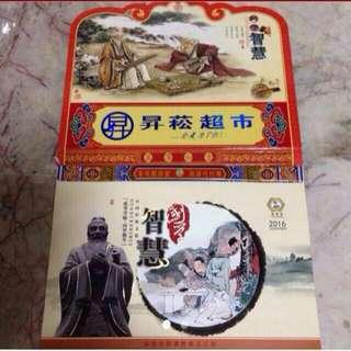 Chinese Calendar 2016