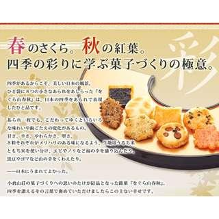 日本直送 和菓子禮盒 迷你雜錦燒菓子 8ヶ入り5袋 賀年禮盒