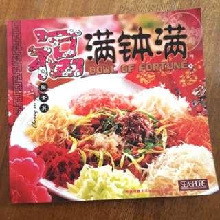 CNY COOK BOOK