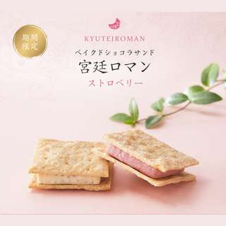 日本直送 洋菓子禮盒 雙色士多啤利宮庭千層酥 8枚 賀年禮盒