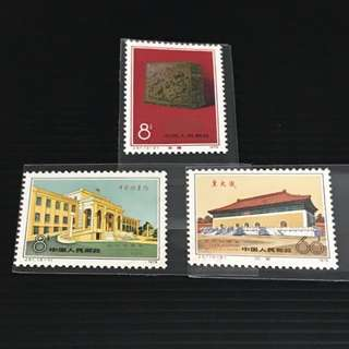 China Used Stamp - J51 国际档案周  China Stamp 中国邮票 1979