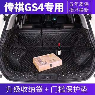 GAC Legend GS4 trunk mat surrounded 20162017 legendary GS4 tail box cushion mat waterproof