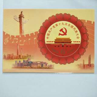 China 2017-26M 19th Congress