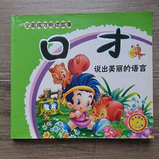 Chinese educational book