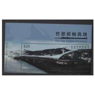 香港 2013年 「啓德郵輪碼頭」銀箔加燙小型張