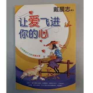 Chinese Nice Book : << 讓愛飛進你的心>> 勵志书 by 戴晨志