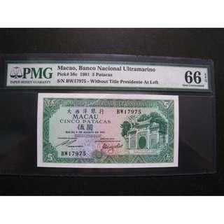 (PMG 66 EPQ) 澳門 1981年 大西洋銀行伍圓(BW17 9 75)生日號