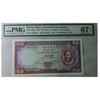 (PMG 67 EPQ) 澳門 1981年 大西洋銀行50元 罕有高評分