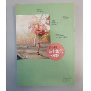 Chinese Nice Book : <<最幸福的一种坏>>  by 张小娴