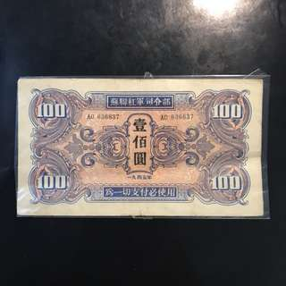 1945 China 🇨🇳 Military Soviet Red Army 100 Yuan , VF Condition. 1945 蘇聯紅軍司令部 壹佰圓