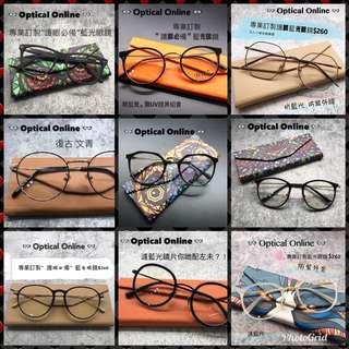👓護眼抗藍光眼鏡,架連鏡片完全組合👓