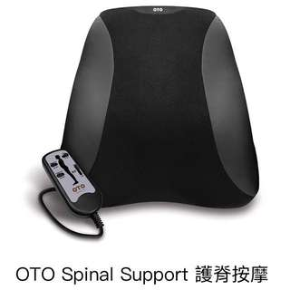Oto Spinal Support 護脊按摩墊 ‼️100%全新‼️