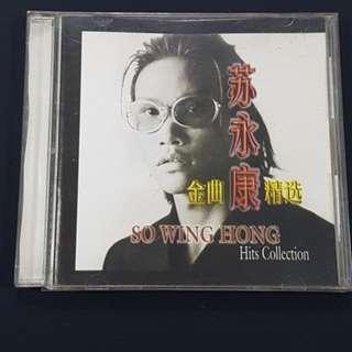 William So 蘇永康 Classic Album