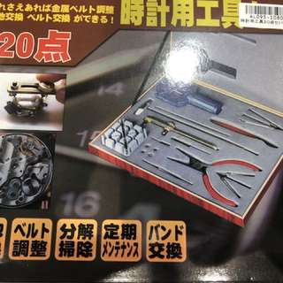 Watch repair tools box set