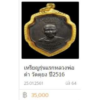 Luang Phor Dum, Wat Tu Yong, Pattani B.E. 2516 / 1st Batch
