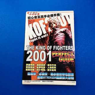 拳皇2001 Guide 攻略