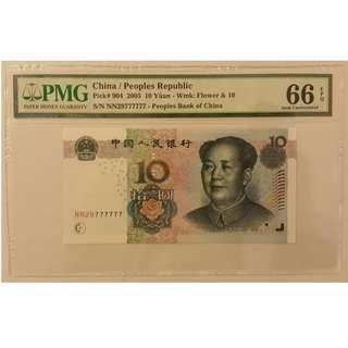 人民幣 2005 $10 (拾圓 二冠雙字冠NN 6條7)  S/N: NN29777777 - PMG 66 EPQ Gem Unc