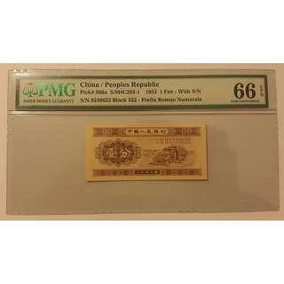 人民幣 1953 (壹分 三羅馬長號版貨車 久易勝久祿易生) S/N: 9249623 - PMG 66 EPQ Gem Unc