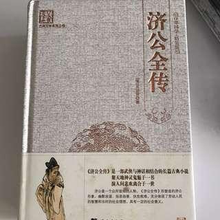 Chinese Book: 济公全传