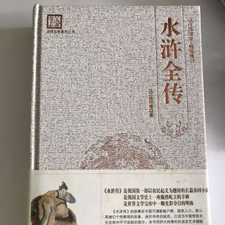 Chinese Book: 水浒传