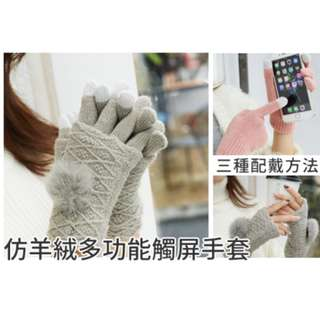 🐧仿羊絨多功能觸屏手套Imitated cashmere multi-touch screen gloves