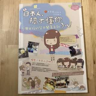 日本人,搞不懂你ㄋㄟ!Chinese illustrations book by Miho Jpop