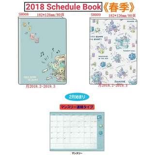 (訂購) [春季日版] 2018 Schedule Book - Disney 迪士尼 monsters inc 怪獸公司