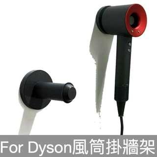 100%全新 For Dyson - Wall mount 掛牆架 For Dyson HD01 Supersonic Hair Dryer 風筒 配件