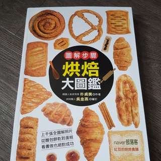 Korean Baking Book about Breads in Chinese