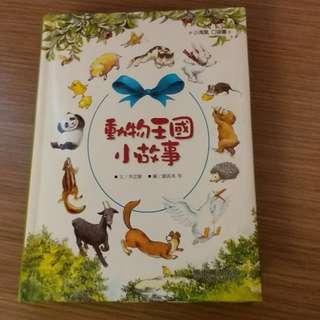 動物王國小故事 (152 頁)