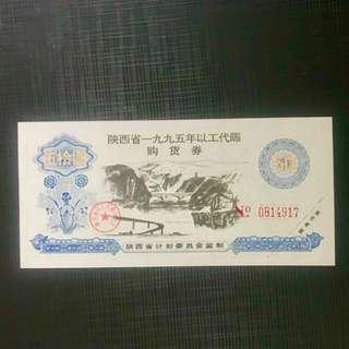 陝西省95年以工代賑購貨券50元(漂亮)