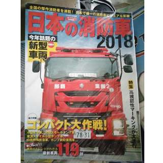 Japan Fire Engines Magazine and Firefighting Equipments