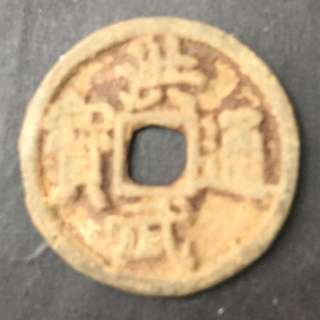 "b133 China Ancient Coins Ming Dynasty Hong Wu Tongbao Back ""Bei Ping"" 中国明代古钱 洪武通宝 背穿上""北平"""